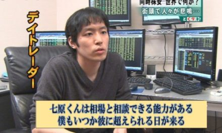 Takashi Kotegawa – Investor Profile